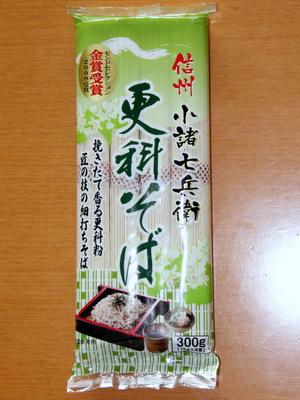 20110510 信州ほしの@長野県小諸 更科そば (2).JPG