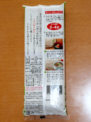 20110510 信州ほしの@長野県小諸 更科そば (3).JPG