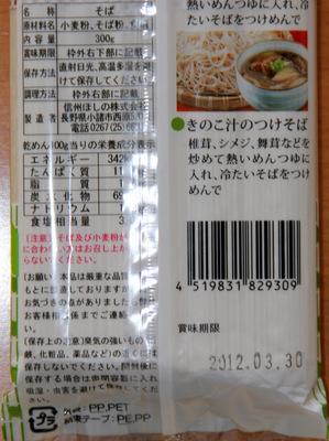 20110510 信州ほしの@長野県小諸 更科そば (4).JPG