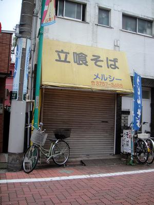 20111110 メルシー@下丸子 未食.JPG