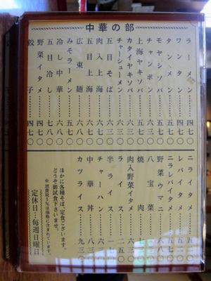 20111117 中華・きそば栄久@松戸(2)ラーメン470.JPG