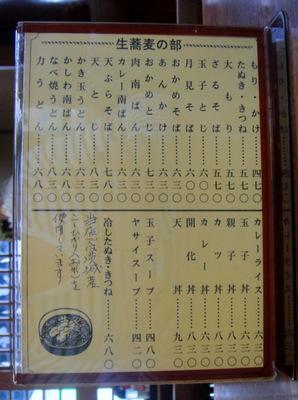 20111117 中華・きそば栄久@松戸(3)ラーメン470.JPG