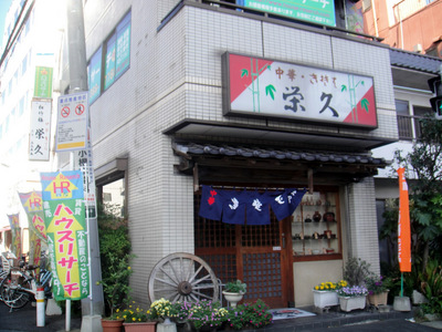 20111117 中華・きそば栄久@松戸(8)ラーメン470.JPG
