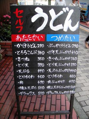 20120604おにやんま@青物横丁(12).JPG