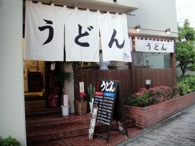 20120604おにやんま@青物横丁(1).JPG