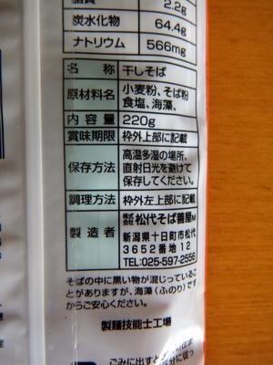 20120713松代そば善屋@新潟県(3)きそば(ふのり入り).JPG