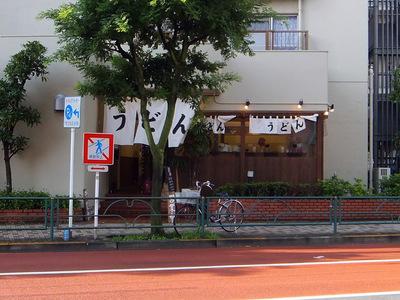 20120714おにやんま@青物横丁(1)チカの南蛮漬け(並)450半熟卵天80おにぎり80.JPG