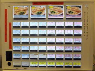 20120714おにやんま@青物横丁(2)チカの南蛮漬け(並)450半熟卵天80おにぎり80.JPG