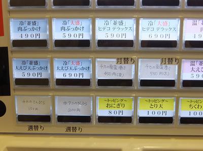 20120714おにやんま@青物横丁(3)チカの南蛮漬け(並)450半熟卵天80おにぎり80.JPG