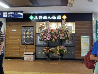 20120716えきめん茶屋@三崎口(3)天ぷらそば温360めかぶそば(温泉玉子入り)冷430肉天150.JPG
