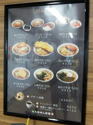 20120716えきめん茶屋@三崎口(5)天ぷらそば温360めかぶそば(温泉玉子入り)冷430肉天150.JPG