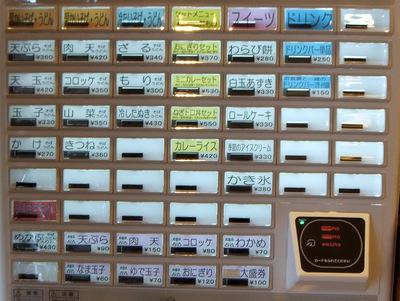 20120716えきめん茶屋@三崎口(8)天ぷらそば温360めかぶそば(温泉玉子入り)冷430肉天150.JPG