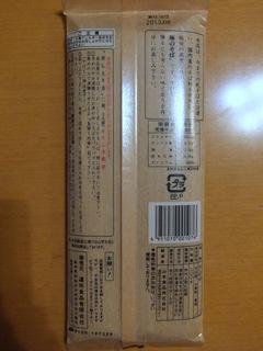 20120926山本食品@長野県、遁所食品@新潟県(2)究極そば410.JPG