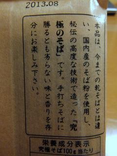 20120926山本食品@長野県、遁所食品@新潟県(3)究極そば410.JPG