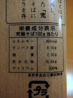 20120926山本食品@長野県、遁所食品@新潟県(4)究極そば410.JPG