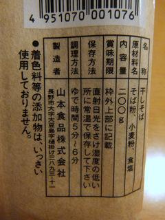 20120926山本食品@長野県、遁所食品@新潟県(5)究極そば410.JPG