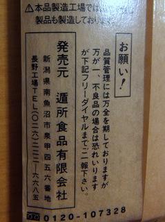 20120926山本食品@長野県、遁所食品@新潟県(6)究極そば410.JPG