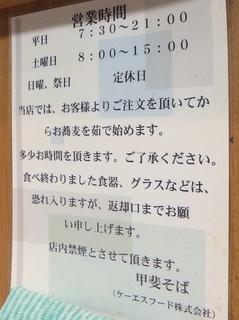 20130108甲斐そば@大森海岸(3)わかめそば330.JPG
