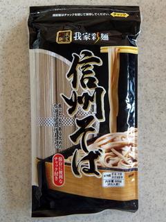 20130116しなの@長野県(1)我家彩麺信州そば188.JPG