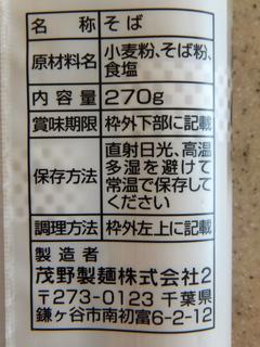 20130116茂野製麺@千葉県鎌ケ谷市(3)味川柳ざるそば国産298.JPG