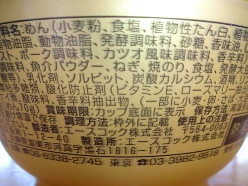 20181125エースコック@大阪府 (15)山形ひっぱりうどん.JPG