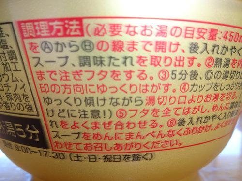 20181125エースコック@大阪府 (17)山形ひっぱりうどん.JPG