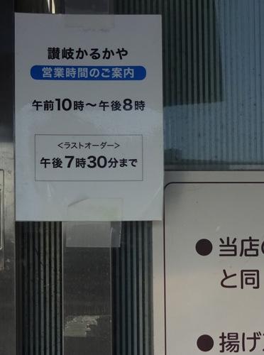 20181128かるかや@池袋西武 (6)昆布うどん温400たぬき50.JPG