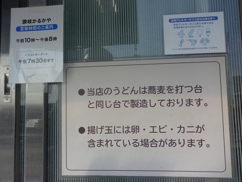 20181128かるかや@池袋西武 (7)昆布うどん温400たぬき50.JPG