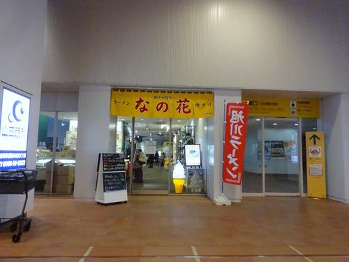20190104駅ナカ食堂なの花@旭川 (1)未食.JPG