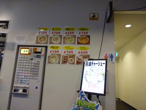 20190104駅ナカ食堂なの花@旭川 (3)未食.JPG