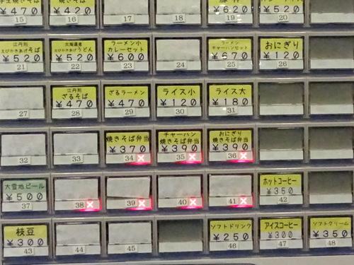 20190104駅ナカ食堂なの花@旭川 (5)未食 - コピー.JPG
