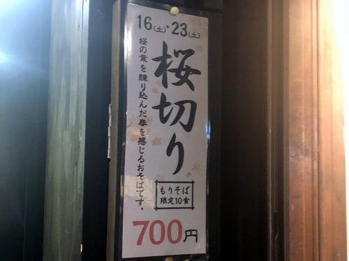 20190322うちば@品川シーサイド (2)未食.jpg