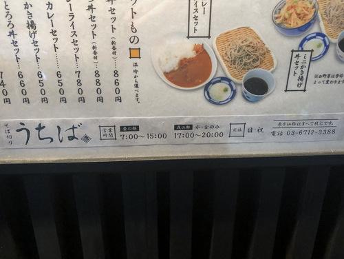 20190322うちば@品川シーサイド (4)未食.jpg