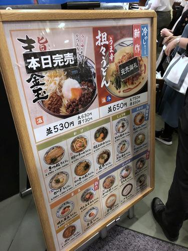 20190510丸亀製麺@天王洲 (3)かけうどん290SBHFDで0ゲソ天160エビかき揚げ120.jpg