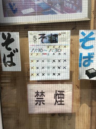 20190526プチユニット@駒込 (4)未食.jpg