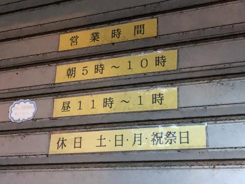 20190709淡竹@穴守稲荷 (2)未食.jpg