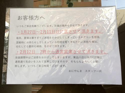 20200208おにやんま東品川店@青物横丁 (1)改装中にて未食.jpg