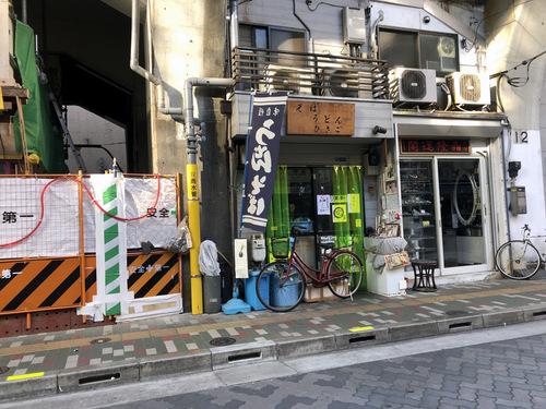 20200208ひさご@浅草橋 土曜朝未食.jpg