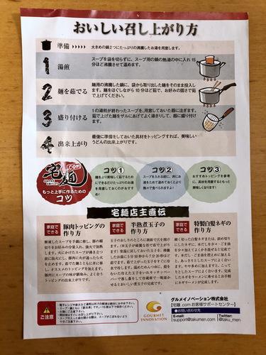 20200703肉うどんさんすけ@愛知県 (10)通販濃厚肉うどん 宅麺.jpg