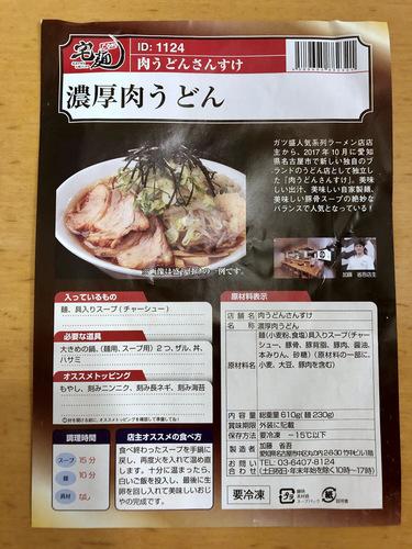 20200703肉うどんさんすけ@愛知県 (11)通販濃厚肉うどん 宅麺.jpg