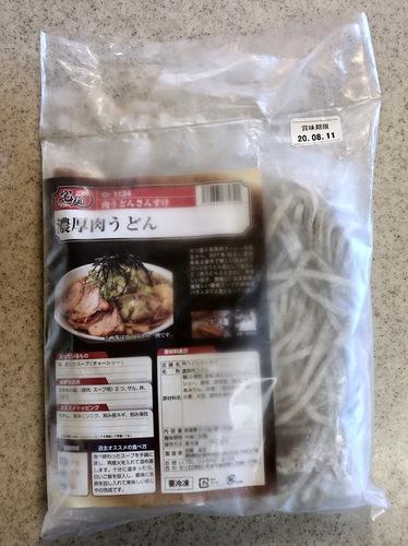 20200703肉うどんさんすけ@愛知県 (5)通販濃厚肉うどん 宅麺.jpg