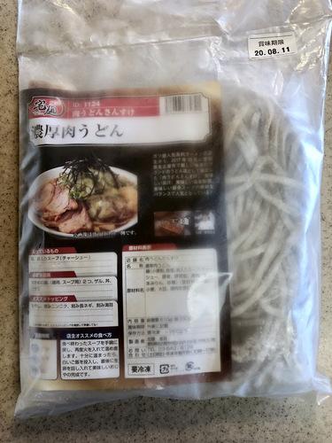20200703肉うどんさんすけ@愛知県 (6)通販濃厚肉うどん 宅麺.jpg