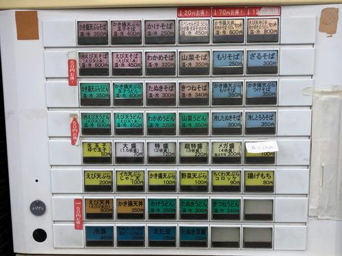20201129そばっ子@金町 (4)かき揚げ天ぷらつけそば350ゆで玉子50.jpg