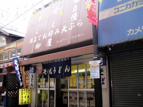 2009年6月25日、101820 柳屋@笹塚 じゃがいも天そば 260+100円.JPG