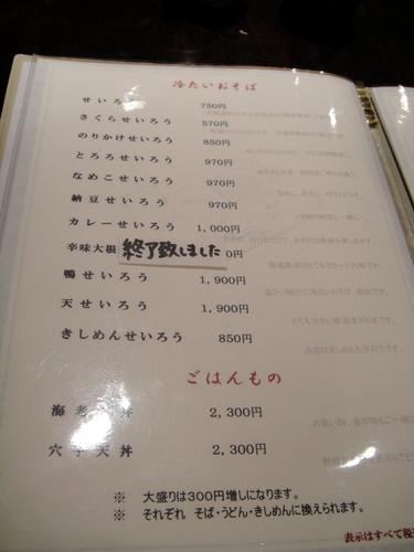 2009年6月28日、124202 上野藪そば@上野 せいろう+大盛り 750+300円.JPG