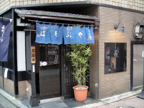 2009年6月28日、124202 上野藪そば@上野 せいろう+大盛り 750+300円 (7).JPG