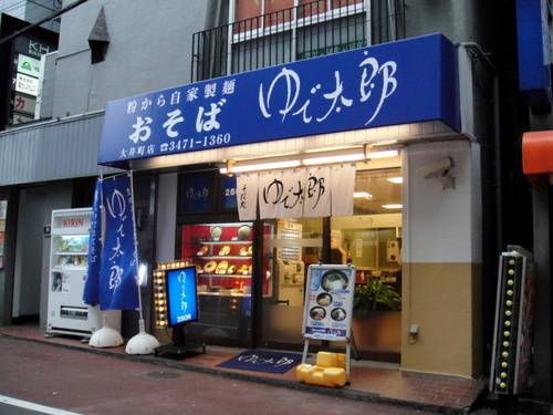 2009年6月29日、175040 ゆで太郎@大井町 かつ丼セット 690円.JPG