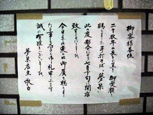 2009年7月9日、205628 夢呆@学芸大学 未食.JPG