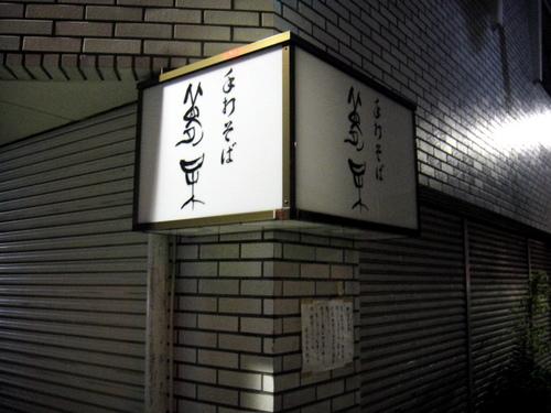2009年7月9日、205628 夢呆@学芸大学 未食 (2).JPG