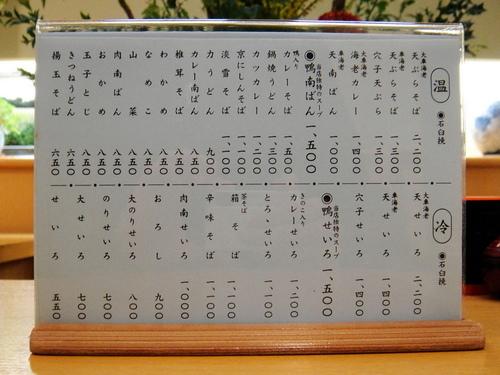 あおやま長寿庵 渡邊@青山一丁目 天ぷらそば 1300円 (2).JPG